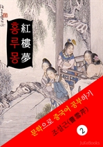 도서 이미지 - 홍루몽(紅樓夢) 〈중국 4대기서〉 문학으로 중국어 공부하기