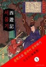 도서 이미지 - 서유기(西遊記) 〈중국 4대기서〉 문학으로 중국어 공부하기