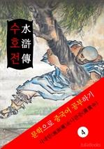 도서 이미지 - 수호전(水滸傳) 〈중국 4대기서〉 문학으로 중국어 공부하기