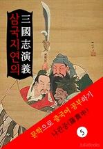 도서 이미지 - 삼국지연의(三國志演義) 〈중국 4대기서〉 문학으로 중국어 공부하기