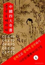 도서 이미지 - 중국 4대기서(中國 四大奇書) 〈삼국지.수호지.서유기.금병매&홍루몽 : 사대명저〉