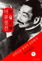 도서 이미지 - 아큐정전(阿Q正傳) 〈루쉰〉 문학으로 중국어 공부하기