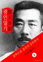도서 이미지 - 광인일기(狂人日記) 〈루쉰〉 문학으로 중국어 공부하기