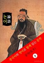 도서 이미지 - 논어 論語 (중국어+영어로 함께 읽는 문학: The Analects of Confucius)