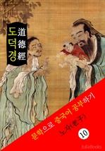 도서 이미지 - 도덕경 道德經 (중국어+영어로 함께 읽는 문학: Tao Te Ching)