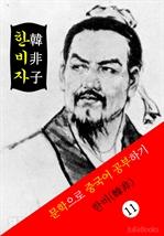 도서 이미지 - 한비자(韓非子) 〈한비〉 문학으로 중국어 공부하기