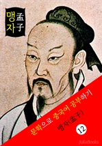 도서 이미지 - 맹자(孟子) 〈공자〉 문학으로 중국어 공부하기