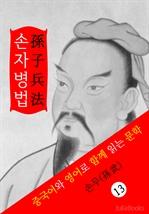 도서 이미지 - 손자병법 孫子兵法 (중국어+영어로 함께 읽는 문학: The Art of War)