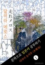 도서 이미지 - 달려라 메로스 (走れメロス) 〈다자이 오사무〉 문학으로 일본어 공부하기