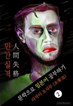 도서 이미지 - 인간실격(人間失格) 〈다자이 오사무〉 문학으로 일본어 공부하기