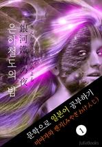 도서 이미지 - 은하철도의 밤(銀河鐵道の夜) 〈미야자와 켄지〉 문학으로 일본어 공부하기