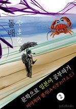 도서 이미지 - 돌배(やまなし) 〈미야자와 켄지〉 문학으로 일본어 공부하기