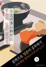 도서 이미지 - 주문이 많은 음식점 (注文の多い料理店) 〈미야자와 켄지〉 문학으로 일본어 공부하기
