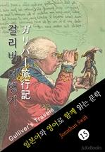 도서 이미지 - 걸리버 여행기 (일본어&영어로 함께 읽는 문학: ガリバー旅行記)