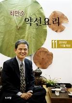 도서 이미지 - 최만순 약선요리  (2016년 11월 약선)