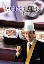 도서 이미지 - 초밥왕 남춘화의 요리특강 7 - 기술에서 예술까지