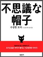 도서 이미지 - 수상한 모자 (일본어로 읽는 세계명작 07)