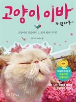 도서 이미지 - 고양이 이바가 왔다옹