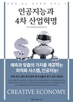 도서 이미지 - 인공지능과 4차 산업혁명