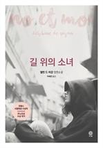 도서 이미지 - 길 위의 소녀