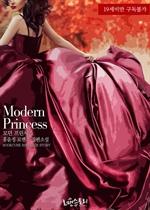 도서 이미지 - 모던 프린세스 (Modern Princess)
