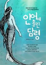 도서 이미지 - 인어에 홀린 담령 : 푸른 바다의 전설이 된 우리 인어를 문학하다