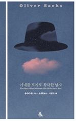 도서 이미지 - 아내를 모자로 착각한 남자