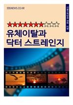 도서 이미지 - 유체이탈과 닥터 스트레인지 (영화비평 평점 7점)