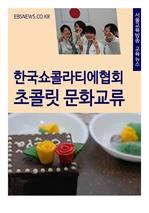 도서 이미지 - 한국쇼콜라티에협회, 일본과 초콜릿 문화교류 (니가타현 쉐프파티쉐 요리전문대학과 교류)