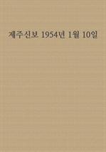 제주신보 1954년 1월 10일