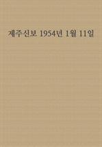 제주신보 1954년 1월 11일