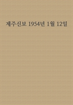 제주신보 1954년 1월 12일