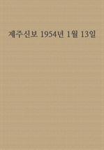 제주신보 1954년 1월 13일