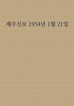 제주신보 1954년 1월 21일