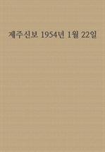 제주신보 1954년 1월 22일