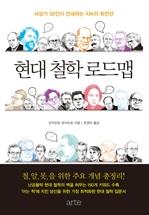도서 이미지 - 현대 철학 로드맵