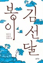 도서 이미지 - 봉이 김선달
