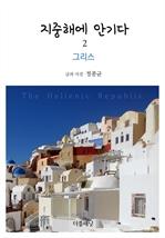 도서 이미지 - 지중해에 안기다 2 (그리스)