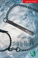 도서 이미지 - [합본] 절대동물시대 (전2권/완결)