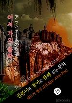 도서 이미지 - 어셔 가의 몰락 (일본어&영어로 함께 읽는 문학: アッシャー家の崩壊)