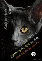 도서 이미지 - 검은 고양이 (일본어&영어로 함께 읽는 문학: 黑猫)