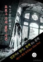 도서 이미지 - 모르그 가의 살인 사건 (일본어&영어로 함께 읽는 문학: モルグ街の殺人事件)
