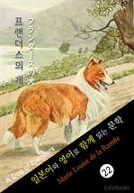 도서 이미지 - 플랜더스의 개 (일본어&영어로 함께 읽는 문학: フランダースの犬)