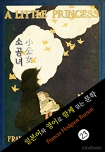 도서 이미지 - 소공녀 (일본어&영어로 함께 읽는 문학: 小公女)