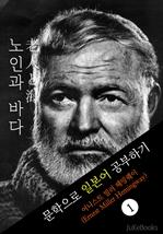 도서 이미지 - 노인과 바다 (老人と海) 〈어니스트 헤밍웨이〉 문학으로 일본어 공부하기