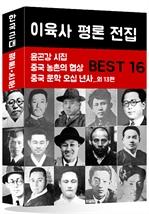 도서 이미지 - 이육사 평론 전집 BEST 16