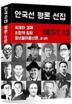 도서 이미지 - 안국선 평론 전집 BEST 12