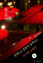 도서 이미지 - 몽십야(夢十夜) 〈나쓰메 소세키〉 문학으로 일본어 공부하기