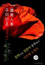 도서 이미지 - 우미인초 (虞美人草) 〈나쓰메 소세키〉 문학으로 일본어 공부하기
