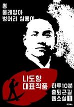 도서 이미지 - 하루10분 출퇴근길 웹소설1: 나도향 대표작품 (뽕.물레방아.벙어리 삼룡이)